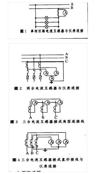 电压电流互感器接线方法图解